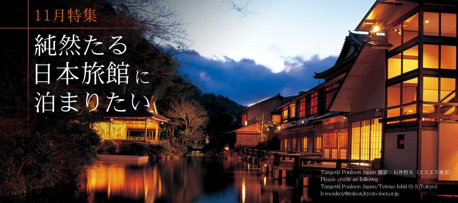 11月特集純然たる日本旅館に泊まりたい